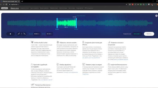 Обрезать музыку онлайн с помощью MP3cut