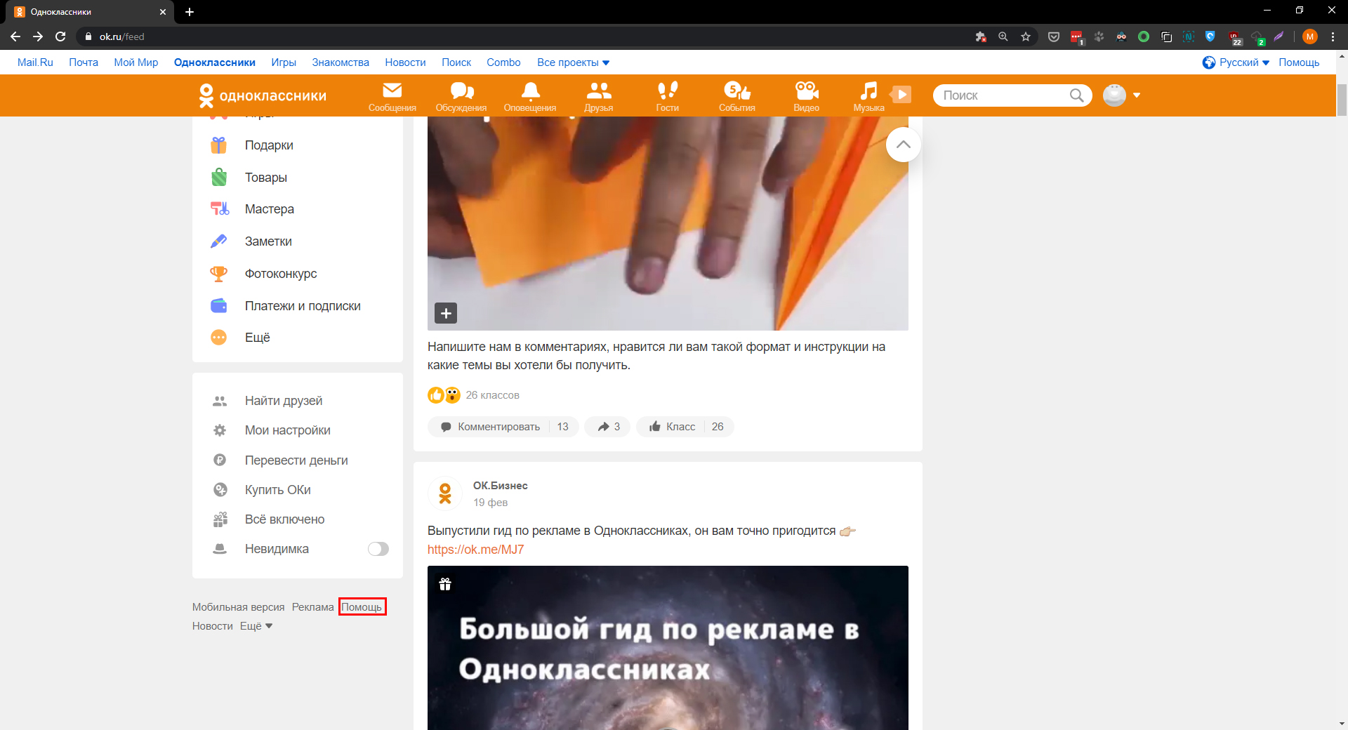 Как удалить профиль в «Одноклассниках»: кликните «Помощь»