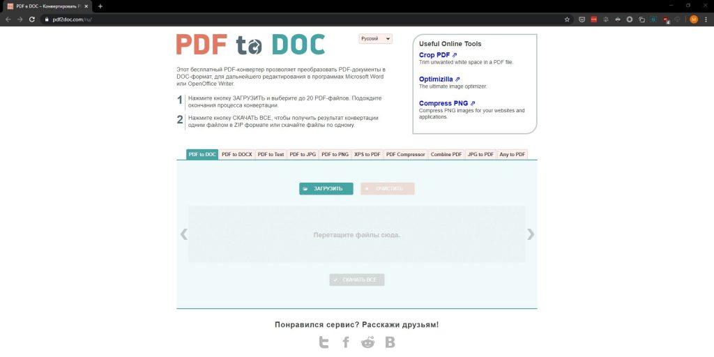 Как конвертировать PDF в Word-файл онлайн