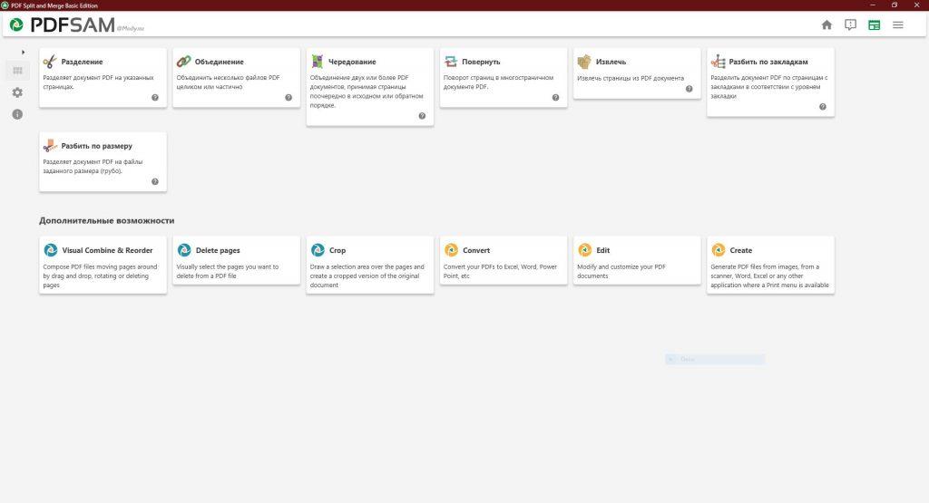 Программы для работы с PDF: PDFsam
