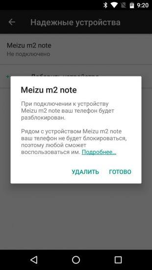 Как разблокировать телефон на Android: воспользуйтесь функцией Smart Lock