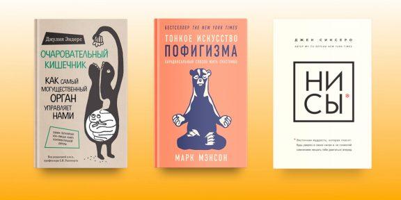 10 самых популярных книг 2019 года и всего десятилетия