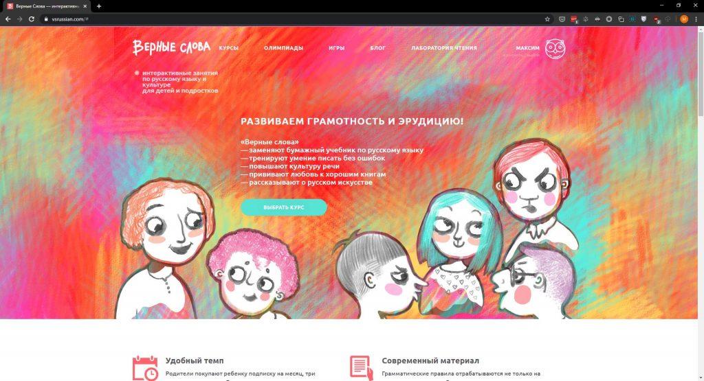 Изучение русского языка: «Верные слова»