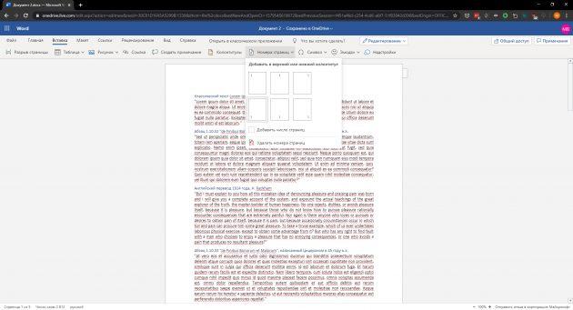 Как нумеровать страницы в «Ворде»: нажмите «Вставка»→ «Номера страниц»