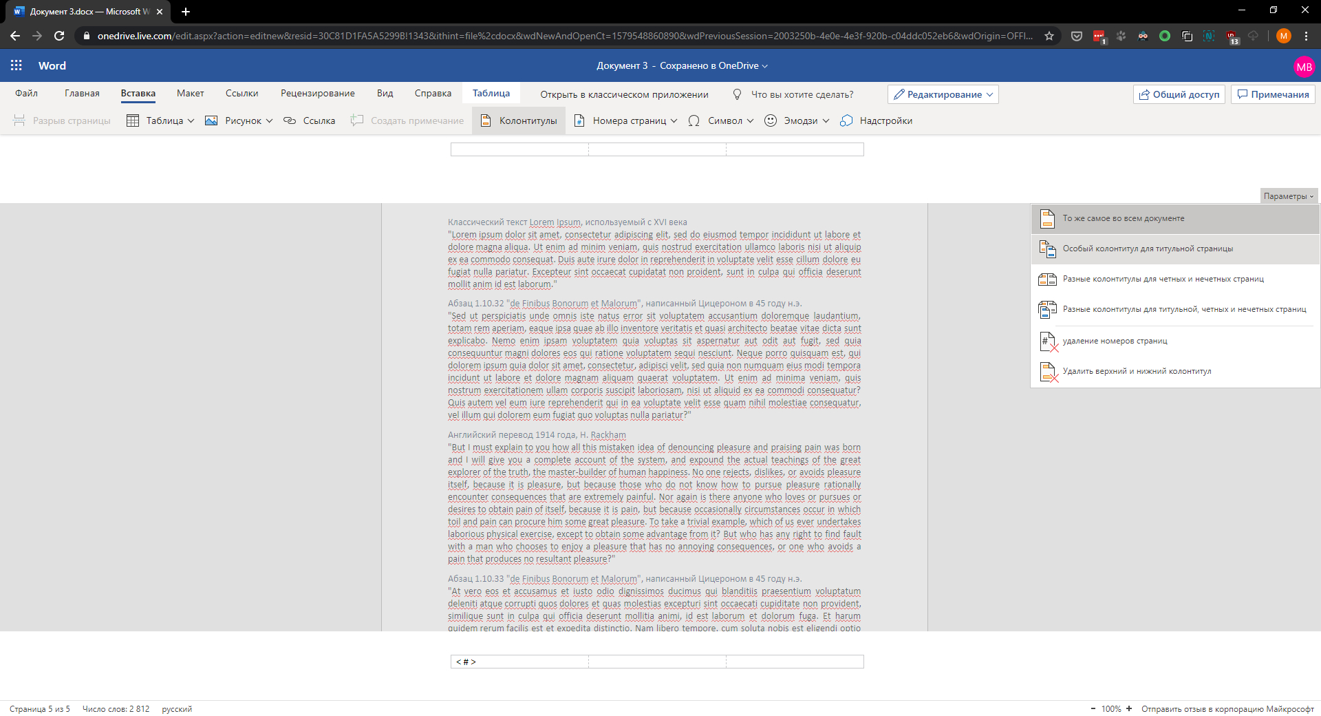 Как сделать нумерацию страниц в «Ворде»: выберите «Особый колонтитул для титульной страницы»
