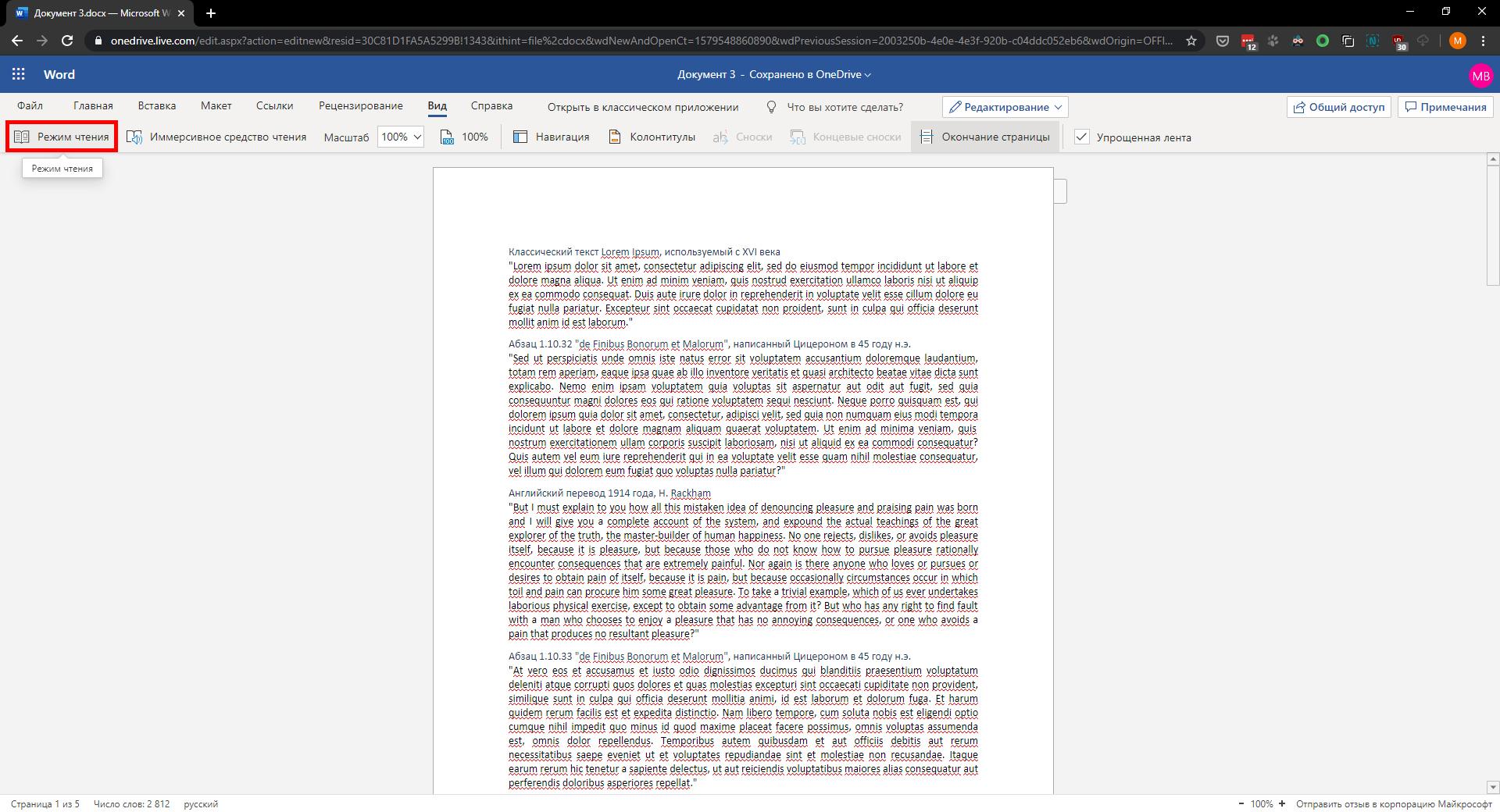 Как сделать нумерацию страниц в «Ворде»: нажмите «Вид»→ «Режим чтения»