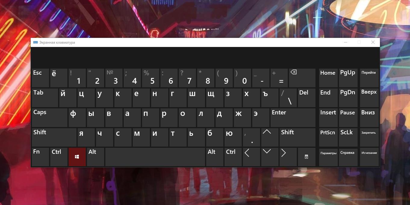 Виртуальная клавиатура Windows