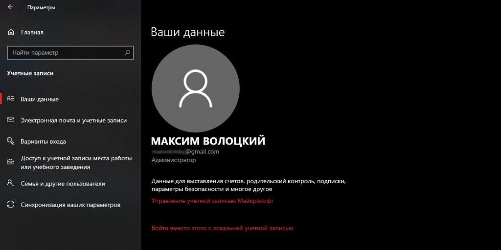 Как отключить пароль при входе в Windows 10: разберитесь, какую учётную запись вы используете