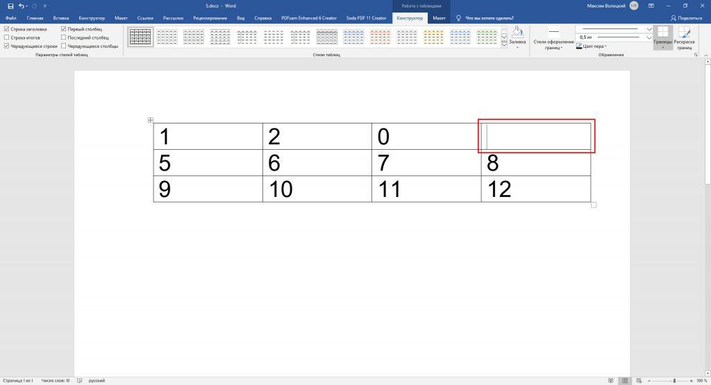 Как в таблице Word вставить формулу: поставьте курсор