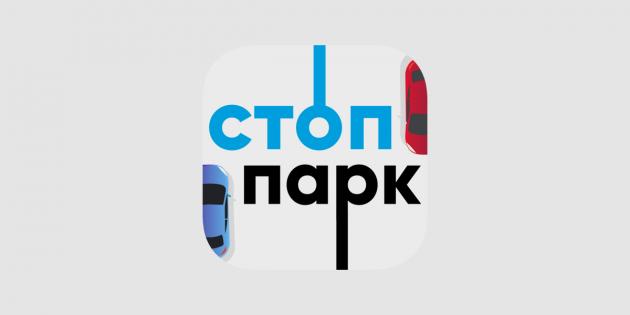 На iOS вышло приложение «СтопПарк». Оно позволяет отправлять жалобы на неправильную парковку