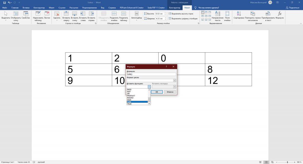 Вставка формул в Word: выберите необходимый оператор