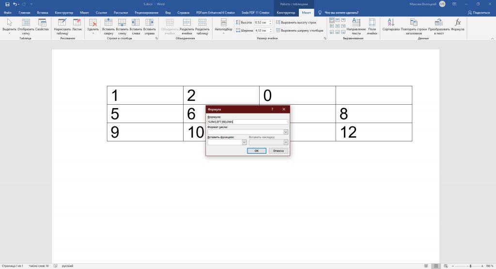 Пример формулы в таблице в Word