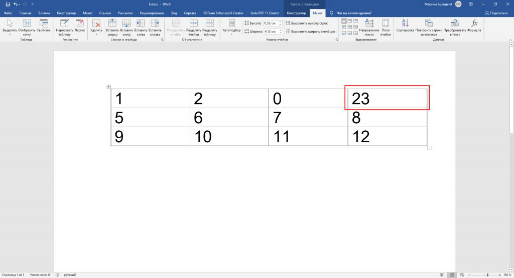 Как вставить формулу в Word: результат отображается в выбранной ранее ячейке
