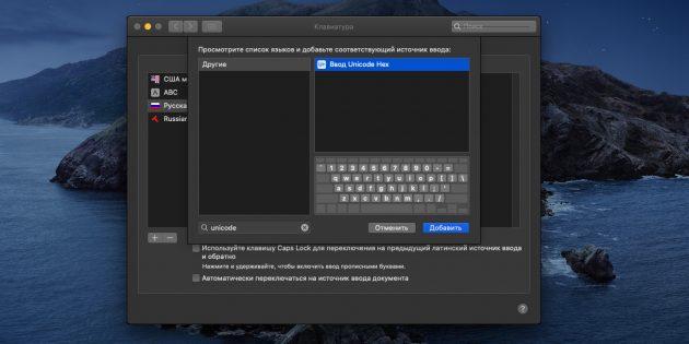 Как поставить ударение в Word c помощью специальных кодов: Раскладка Unicode Hex в macOS
