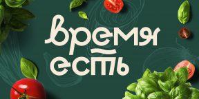 Лайфхакер запускает «Время есть» — проект для тех, кто хочет готовить