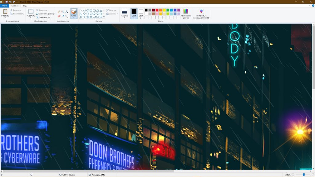 Как сделать скриншот на «Виндовс 10»: Alt + PrtSc