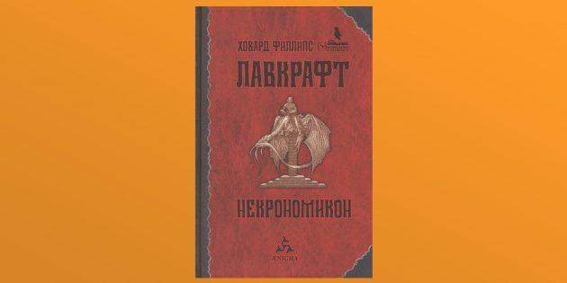 «Некрономикон», Говард Лавкрафт