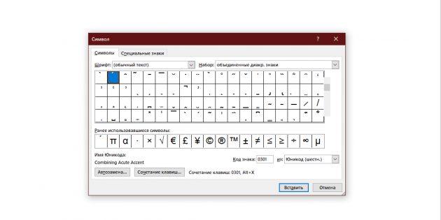 Как поставить ударение в Word: Знак ударения на таблице символов в Word для Windows