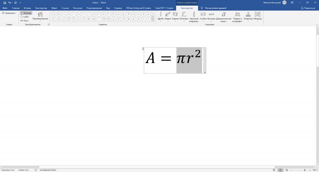 Как вставить формулу в «Ворде»: отредактируйте