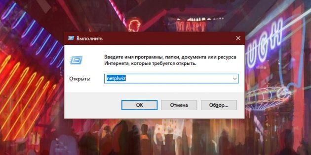 Как убрать пароль при входе в Windows 10: введите команду netplwiz и нажмите Enter