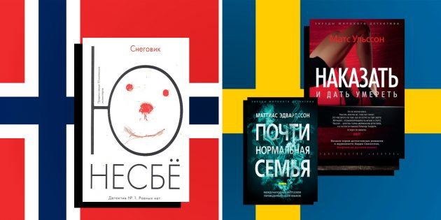 Зарубежные детективы: тёмная сторона мира от скандинавских авторов