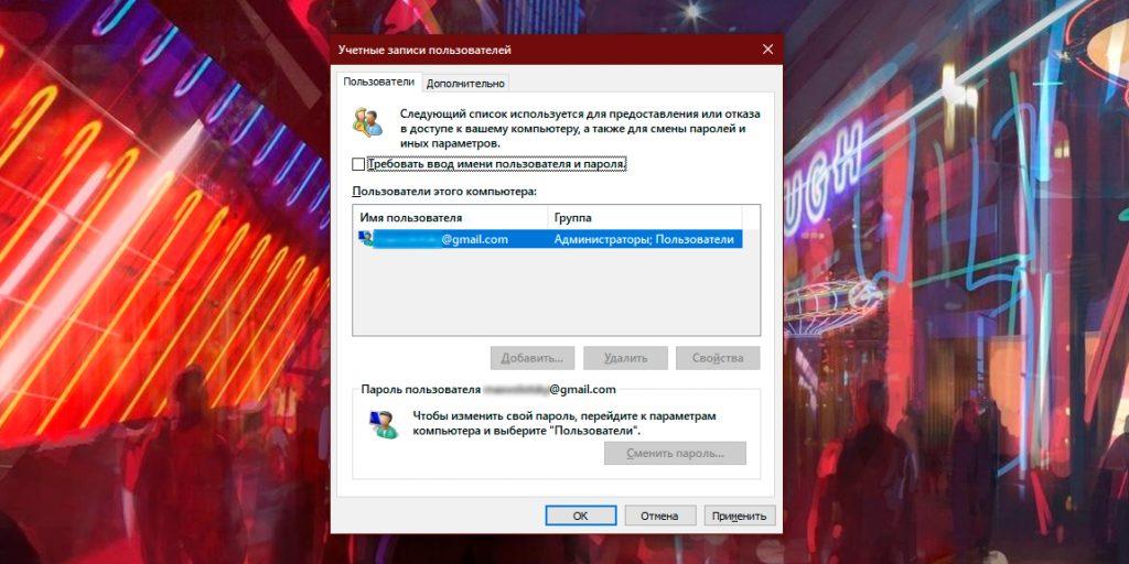 Как убрать пароль при входе в Windows 10: отключите опцию «Требовать ввод имени пользователя и пароля»