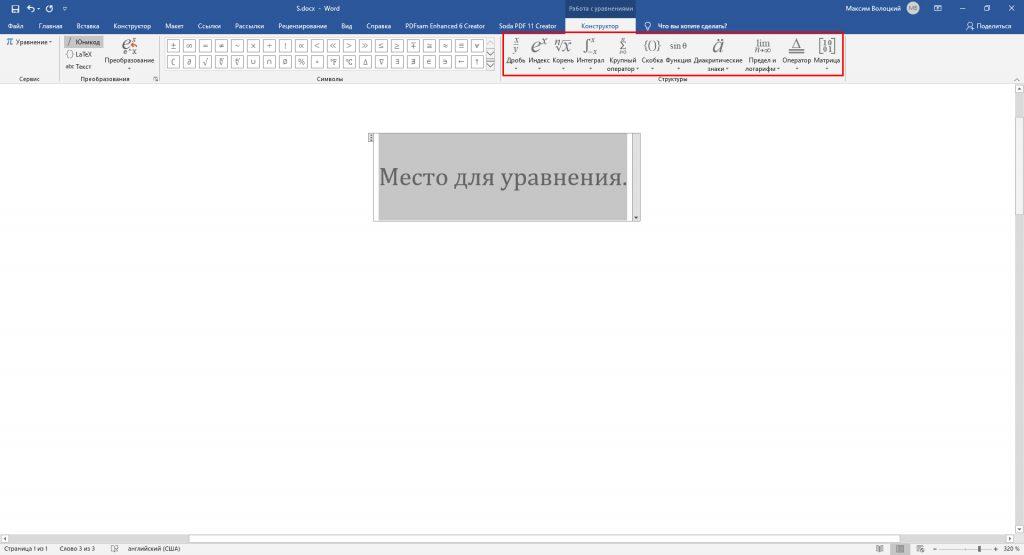 Как создать формулу в Word: используйте инструменты в меню «Конструктор»