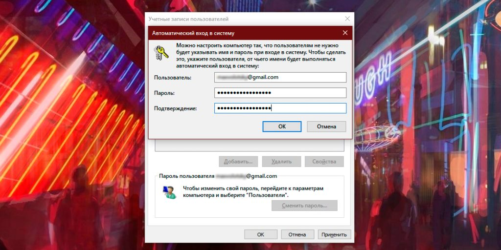 Как отключить пароль при входе в Windows 10: введите email и пароль