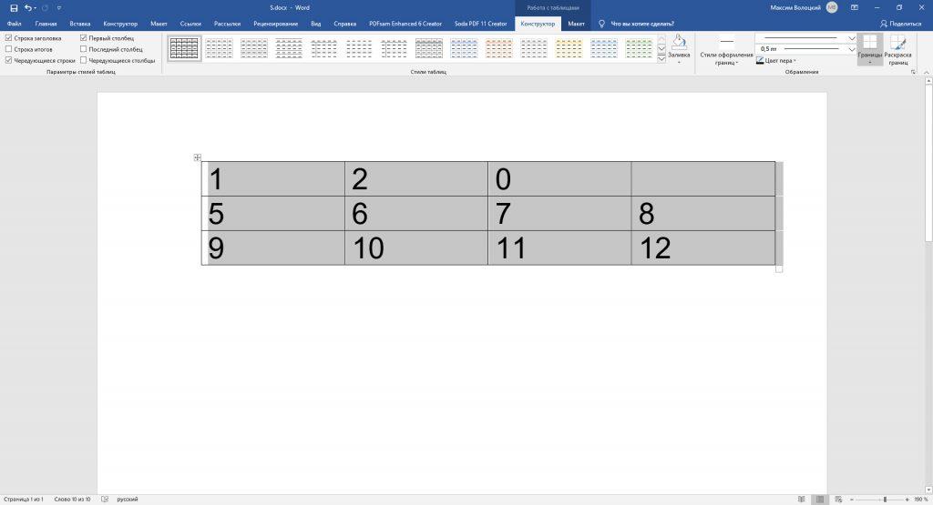 Как вставить формулу в Word: заполните таблицу числами
