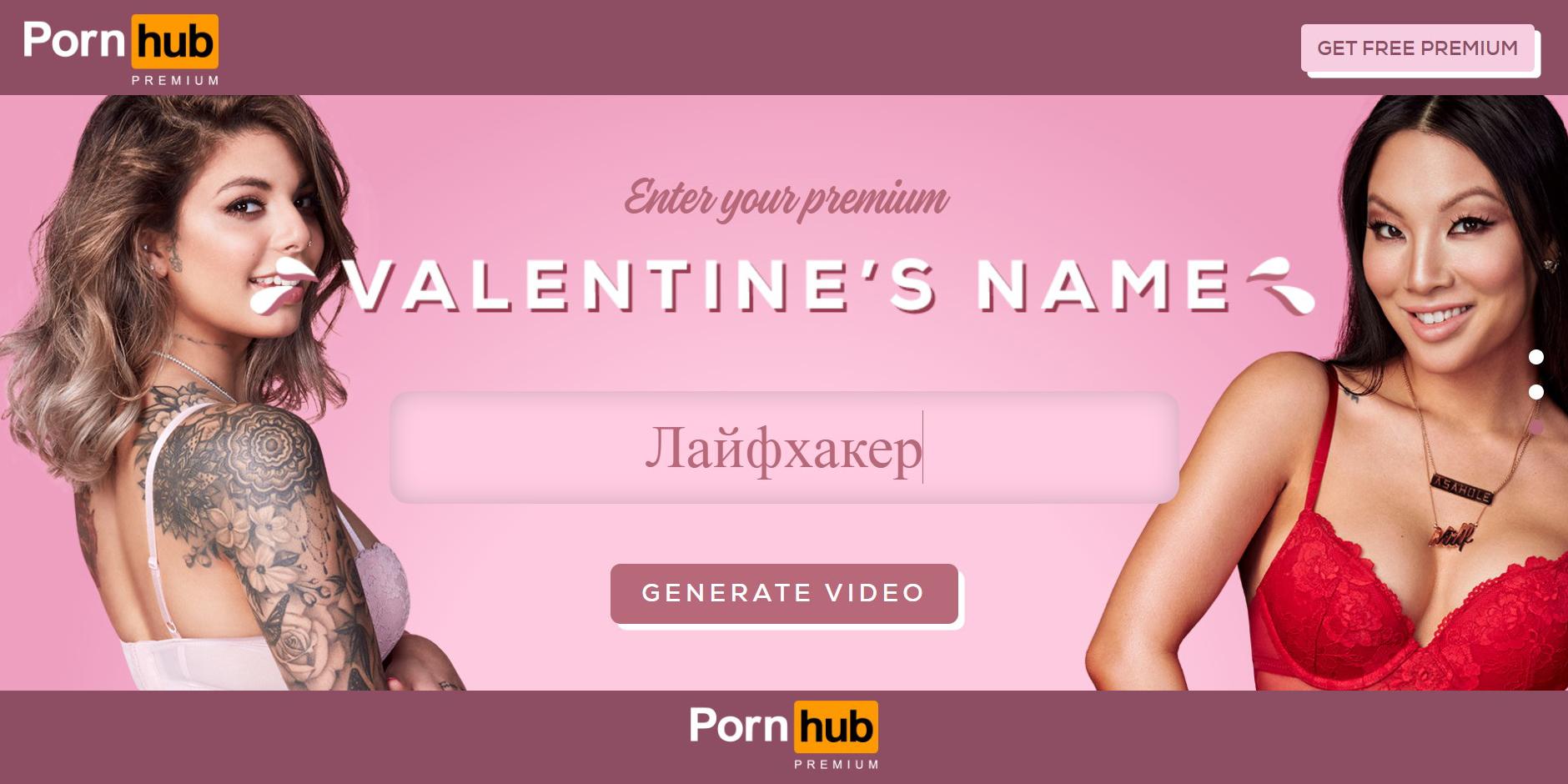 поздравление Pornhub
