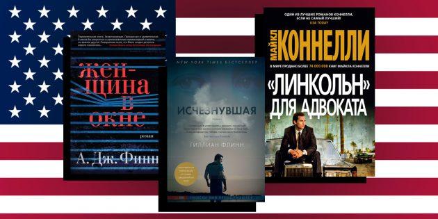 Зарубежные детективы: многоразовое чтение от американских авторов