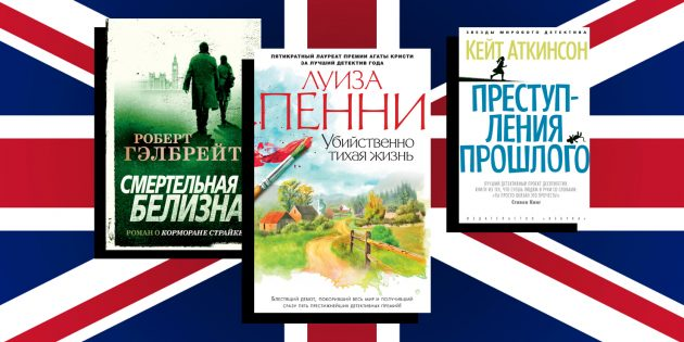 Зарубежные детективы: классика жанра от британских авторов