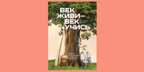 Издательство «МИФ» раздаёт книгу«Век живи — век учись»