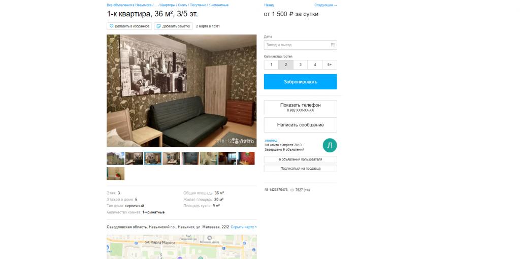 На Авито Недвижимости есть несколько удобных вариантов жилья в Навьянске