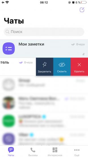 Функции Viber: выберите «Скрыть»