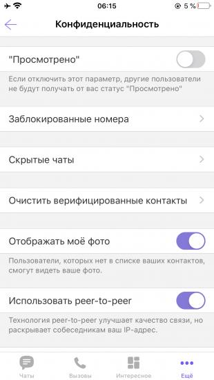 Возможности Viber: отключите параметр «Просмотрено»