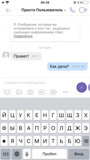 Возможности Viber: читайте сообщения незаметно