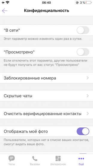 Скрытые функции Viber: отключите параметр «В сети»