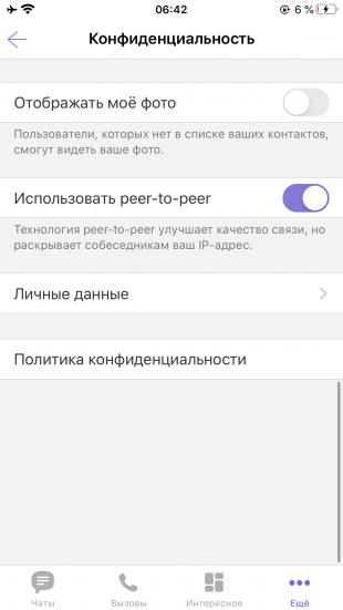Фишки Viber: отключите параметр «Отображать моё фото»