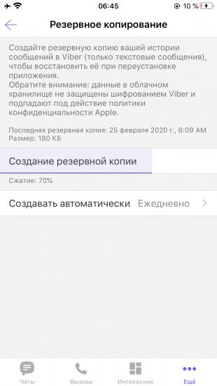 Возможности Viber: храните резервную копию переписок