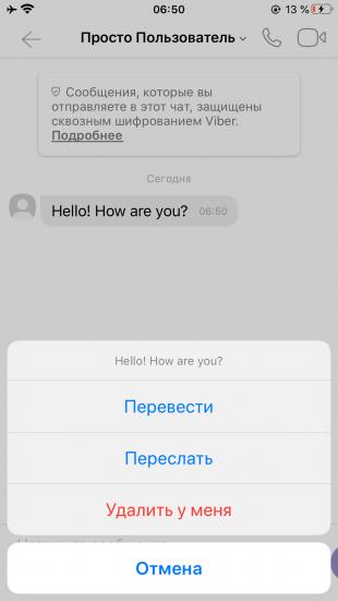 Функции Viber: выберите «Перевести»