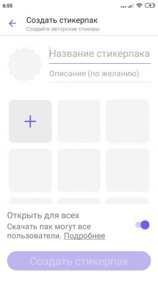 выберите «Создать стикеры» в Viber