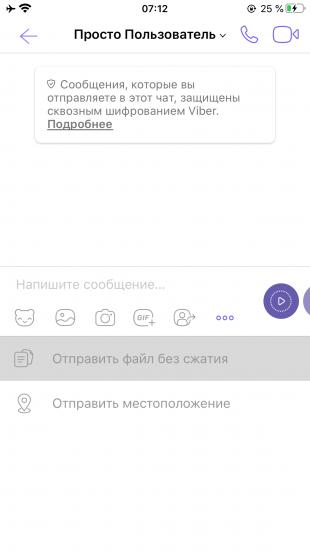Фишки Viber: нажмите «Отправить файл без сжатия»