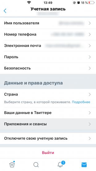 Функции «Твиттера»: нажмите «Приложения и сеансы»