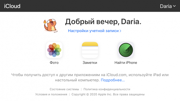 Apple оптимизировала сайт iCloud для смартфонов