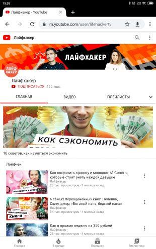 Если не работает приложение ютуб, откройте YouTube в браузере
