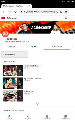 Если не работает приложение YouTube, откройте YouTube в браузере