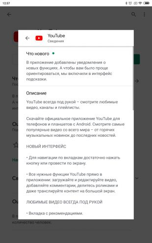 Обновите приложение YouTube