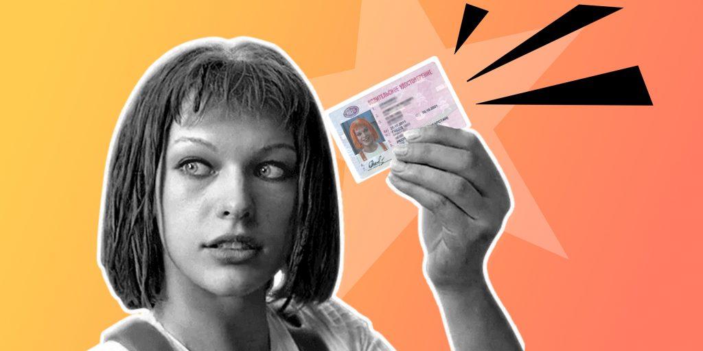 Является ли водительское удостоверение удостоверением личности в 2020 году