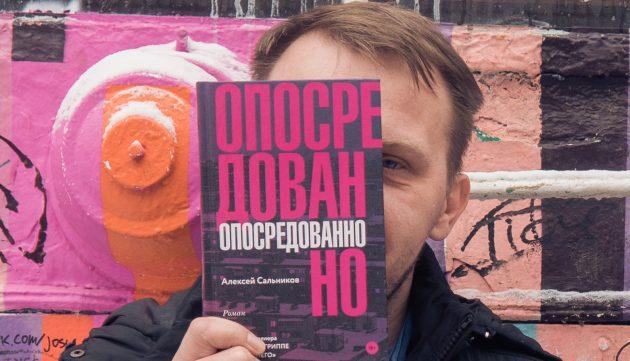 Алексей Сальников, автора книги «Петровы в гриппе», и его последний роман
